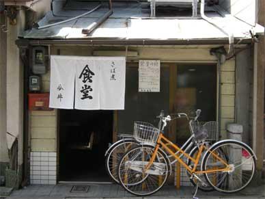 Imaishokudo